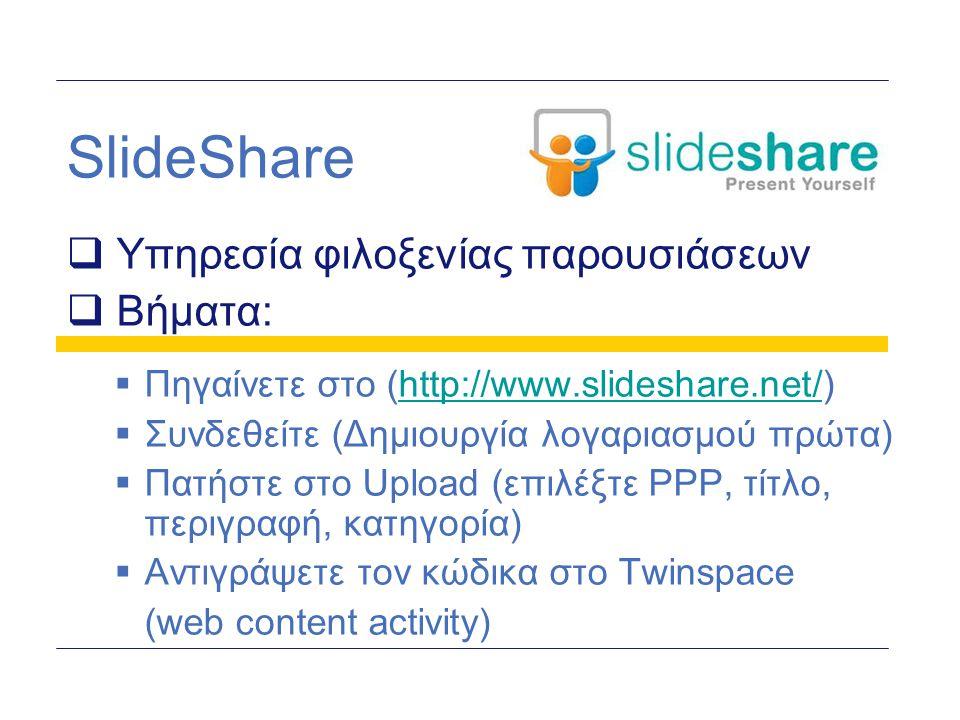 SlideShare  Υπηρεσία φιλοξενίας παρουσιάσεων  Βήματα:  Πηγαίνετε στο (http://www.slideshare.net/)http://www.slideshare.net/  Συνδεθείτε (Δημιουργί