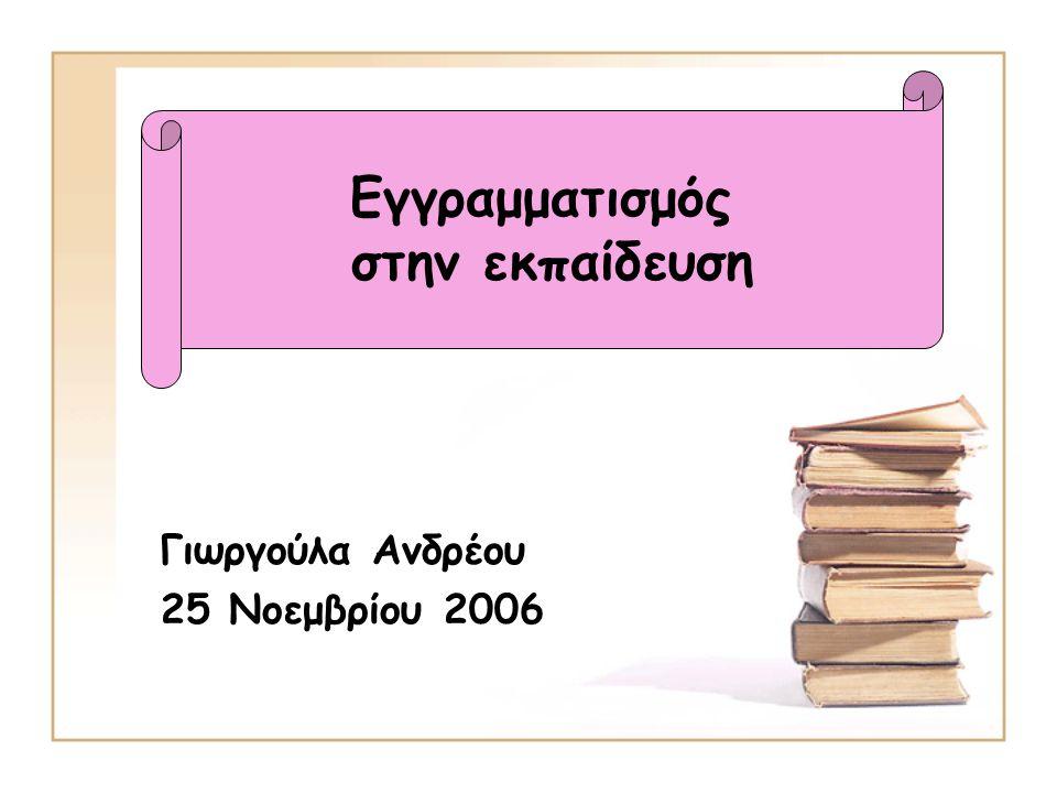 Γιωργούλα Ανδρέου 25 Νοεμβρίου 2006 Εγγραμματισμός στην εκπαίδευση