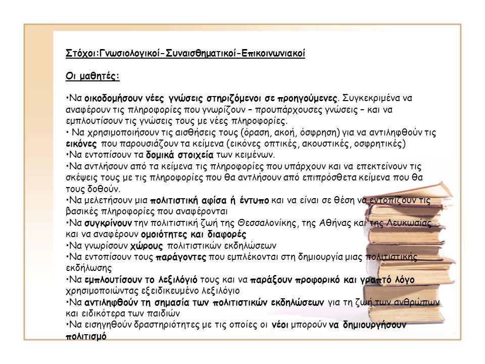 Στόχοι:Γνωσιολογικοί-Συναισθηματικοί-Επικοινωνιακοί Οι μαθητές: •Να οικοδομήσουν νέες γνώσεις στηριζόμενοι σε προηγούμενες.