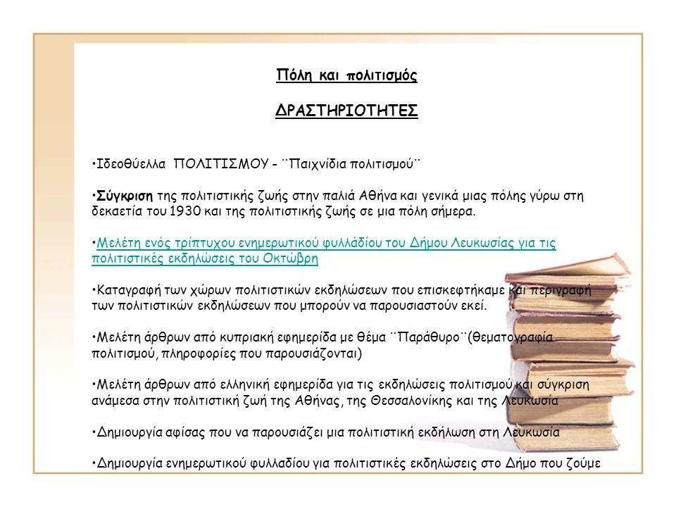 Πόλη και πολιτισμός ΔΡΑΣΤΗΡΙΟΤΗΤΕΣ •Ιδεοθύελλα ΠΟΛΙΤΙΣΜΟΥ - ¨Παιχνίδια πολιτισμού¨ •Σύγκριση της πολιτιστικής ζωής στην παλιά Αθήνα και γενικά μιας πόλης γύρω στη δεκαετία του 1930 και της πολιτιστικής ζωής σε μια πόλη σήμερα.