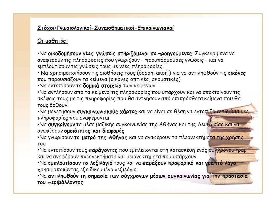 Στόχοι:Γνωσιολογικοί-Συναισθηματικοί-Επικοινωνιακοί Οι μαθητές: •Να οικοδομήσουν νέες γνώσεις στηριζόμενοι σε προηγούμενες. Συγκεκριμένα να αναφέρουν