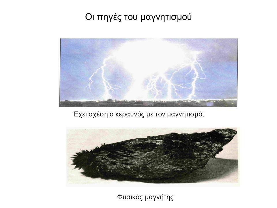 Οι πηγές του μαγνητισμού Φυσικός μαγνήτης ΄Εχει σχέση ο κεραυνός με τον μαγνητισμό;