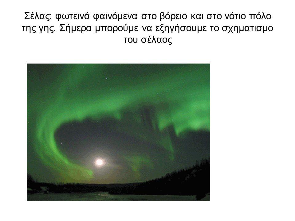 Σέλας: φωτεινά φαινόμενα στο βόρειο και στο νότιο πόλο της γης. Σήμερα μπορούμε να εξηγήσουμε το σχηματισμο του σέλαος