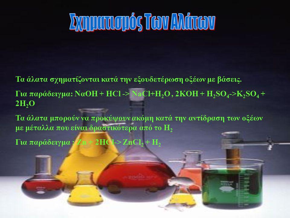 α) Είναι ιοντικές ενώσεις, οπότε είναι στερεά με υψηλά σημεία τήξης.