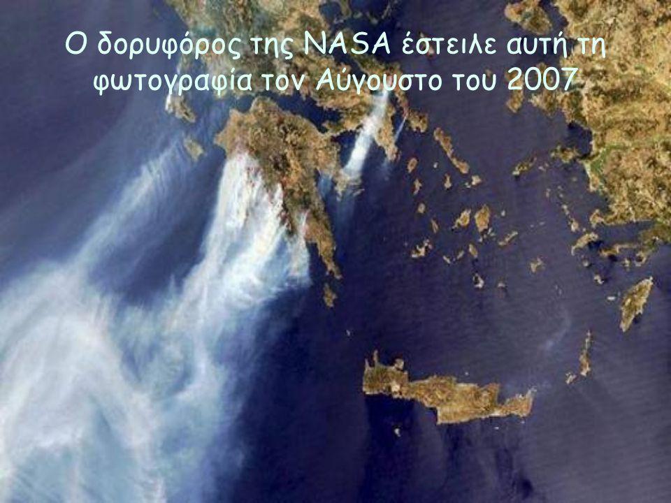Ο δορυφόρος της NASA έστειλε αυτή τη φωτογραφία τον Αύγουστο του 2007