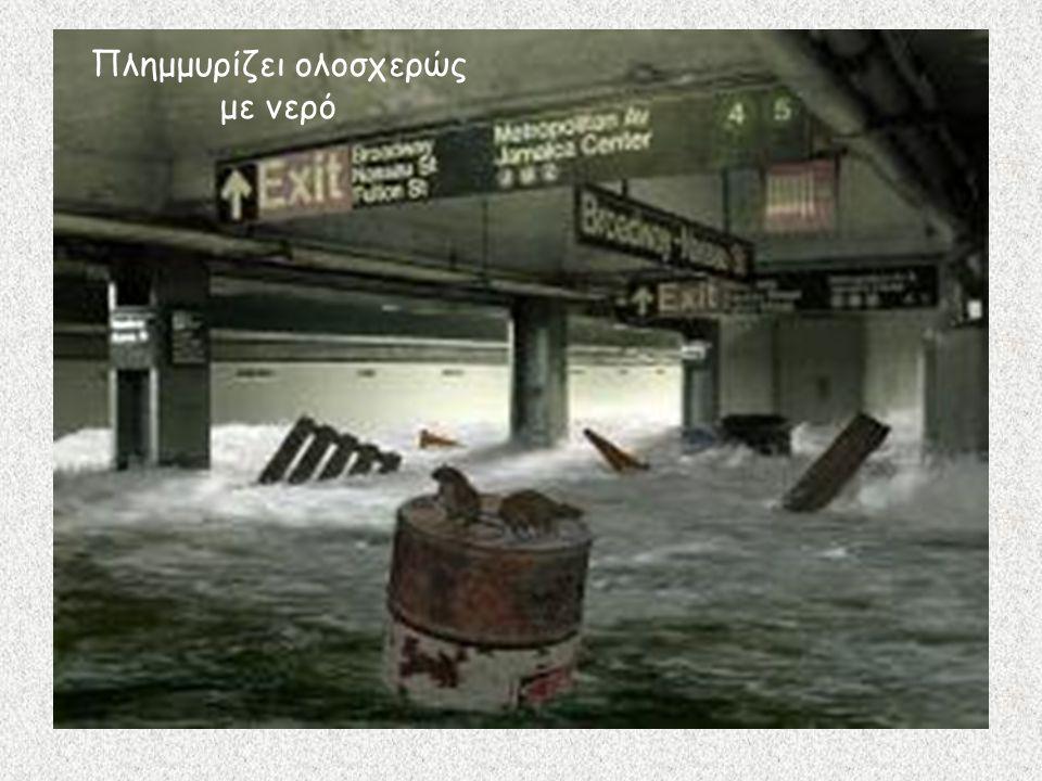 Πλημμυρίζει ολοσχερώς με νερό