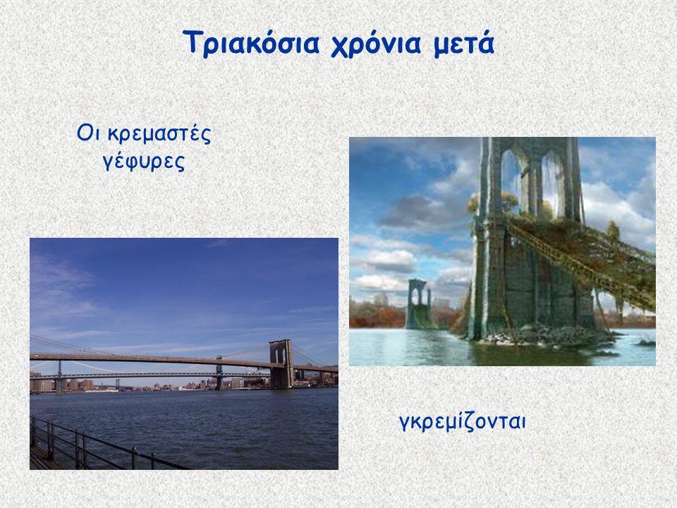 Τριακόσια χρόνια μετά Οι κρεμαστές γέφυρες γκρεμίζονται