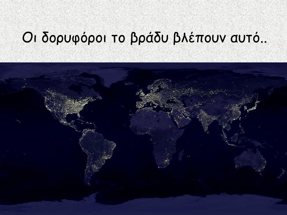 Οι δορυφόροι το βράδυ βλέπουν αυτό..