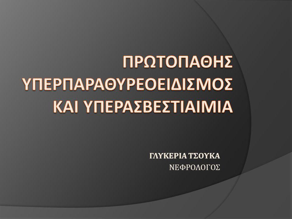ΠΡΩΤΟΠΑΘΗΣ ΥΠΕΡΠΑΡΑΘΥΡΕΟΕΙΔΙΣΜΟΣ- ΑΠΕΙΚΟΝΙΣΤΙΚΟΣ ΕΛΕΓΧΟΣ Υπερηχογράφημα τραχήλου που δείχνει εξωθυρεοειδικό όζο με διάμετρο 10 mm κάτωθεν του αριστερού λοβού του θυρεοειδούς (μάζα παραθυρεοειδούς ) • Υπερηχογράφημα (ευαισθησία 42-80% και ειδικότητα ~90%) • 99mTc 2-methyl-isobutyl- isonitrile radionuclide (Tc- sestemibi): συγκεντρώνεται σε ιστούς πλούσιους σε μιτοχόνδρια (μυοκάρδιο, σιελογόνοι, θυρεοειδής και παραθυρεοειδείς αδένες)
