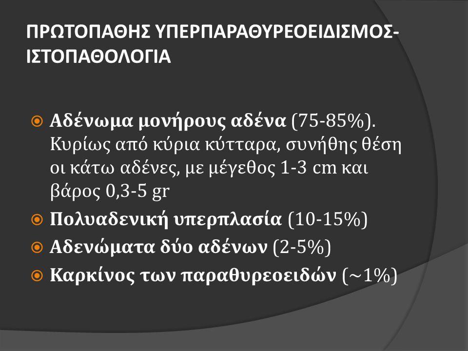 ΠΡΩΤΟΠΑΘΗΣ ΥΠΕΡΠΑΡΑΘΥΡΕΟΕΙΔΙΣΜΟΣ- ΙΣΤΟΠΑΘΟΛΟΓΙΑ  Αδένωμα μονήρους αδένα (75-85%).