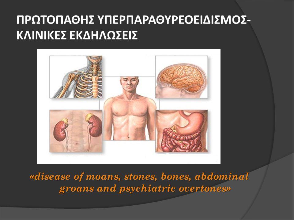 ΠΡΩΤΟΠΑΘΗΣ ΥΠΕΡΠΑΡΑΘΥΡΕΟΕΙΔΙΣΜΟΣ- ΚΛΙΝΙΚΕΣ ΕΚΔΗΛΩΣΕΙΣ «disease of moans, stones, bones, abdominal groans and psychiatric overtones»