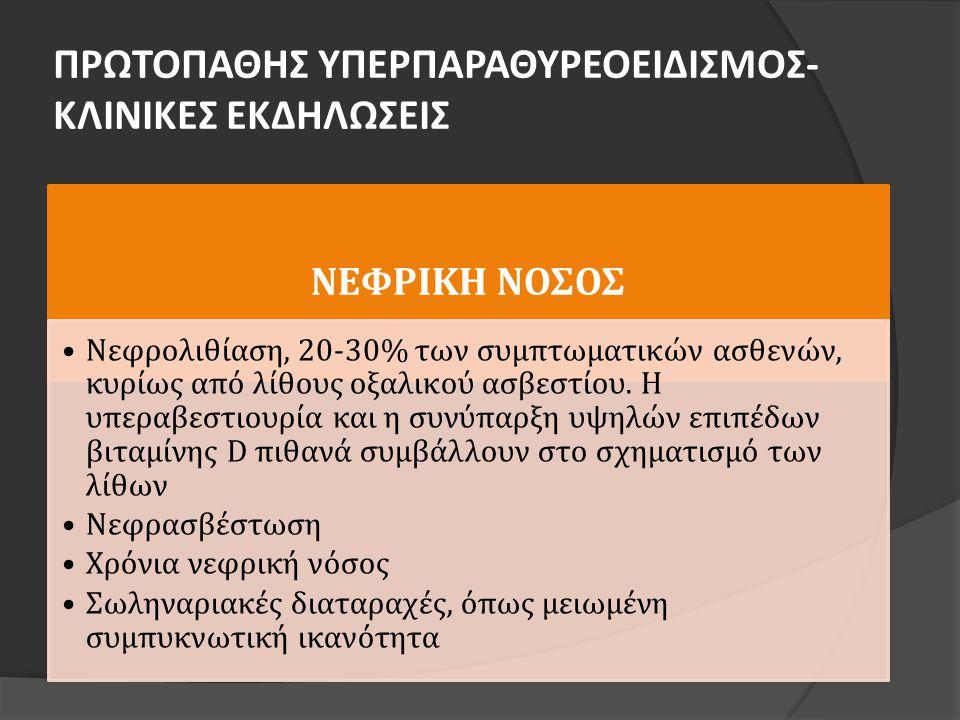 ΠΡΩΤΟΠΑΘΗΣ ΥΠΕΡΠΑΡΑΘΥΡΕΟΕΙΔΙΣΜΟΣ- ΚΛΙΝΙΚΕΣ ΕΚΔΗΛΩΣΕΙΣ ΝΕΦΡΙΚΗ ΝΟΣΟΣ •Νεφρολιθίαση, 20-30% των συμπτωματικών ασθενών, κυρίως από λίθους οξαλικού ασβεστίου.