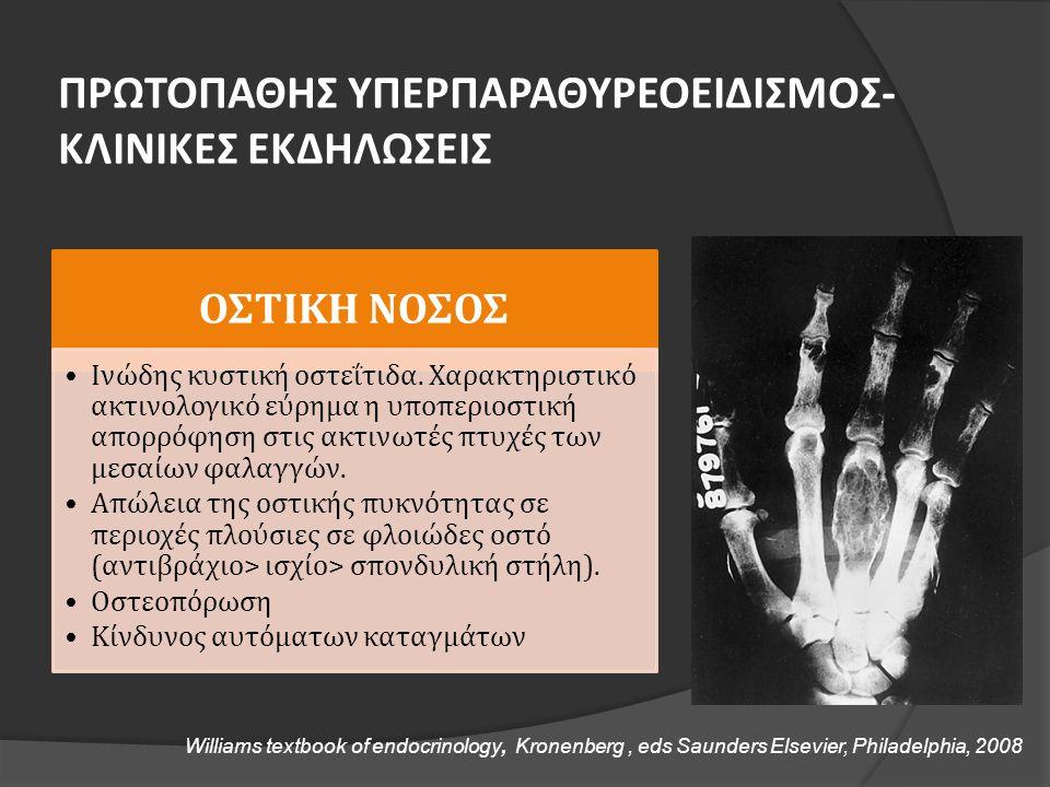 ΠΡΩΤΟΠΑΘΗΣ ΥΠΕΡΠΑΡΑΘΥΡΕΟΕΙΔΙΣΜΟΣ- ΚΛΙΝΙΚΕΣ ΕΚΔΗΛΩΣΕΙΣ ΟΣΤΙΚΗ ΝΟΣΟΣ •Ινώδης κυστική οστεΐτιδα. Χαρακτηριστικό ακτινολογικό εύρημα η υποπεριοστική απορρ