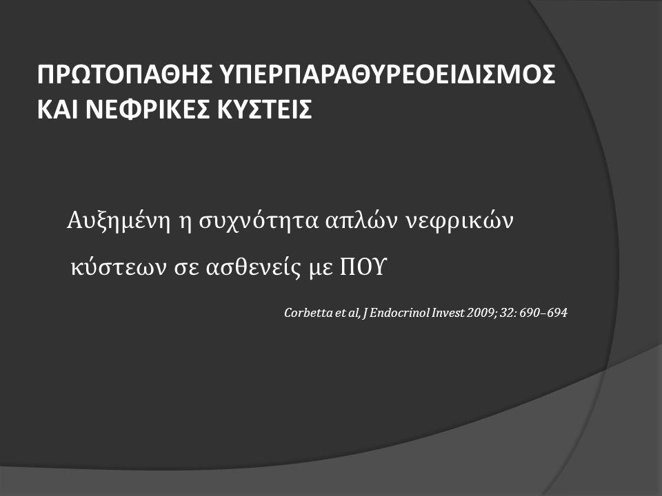 ΠΡΩΤΟΠΑΘΗΣ ΥΠΕΡΠΑΡΑΘΥΡΕΟΕΙΔΙΣΜΟΣ ΚΑΙ ΝΕΦΡΙΚΕΣ ΚΥΣΤΕΙΣ Αυξημένη η συχνότητα απλών νεφρικών κύστεων σε ασθενείς με ΠΟΥ Corbetta et al, J Endocrinol Invest 2009; 32: 690–694