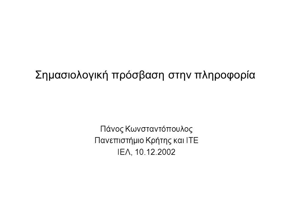 Σημασιολογική πρόσβαση στην πληροφορία Πάνος Κωνσταντόπουλος Πανεπιστήμιο Κρήτης και ΙΤΕ ΙΕΛ, 10.12.2002
