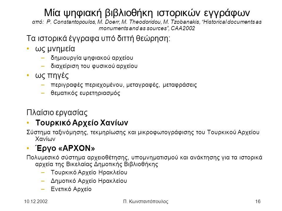 """10.12.2002Π. Κωνσταντόπουλος16 Μία ψηφιακή βιβλιοθήκη ιστορικών εγγράφων από: P. Constantopoulos, M. Doerr, M. Theodoridou, M. Tzobanakis, """"Historical"""