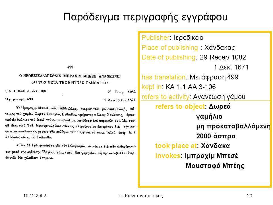 10.12.2002Π. Κωνσταντόπουλος20 Publisher: Ιεροδικείο Place of publishing : Χάνδακας Date of publishing: 29 Recep 1082 1 Δεκ. 1671 has translation: Μετ