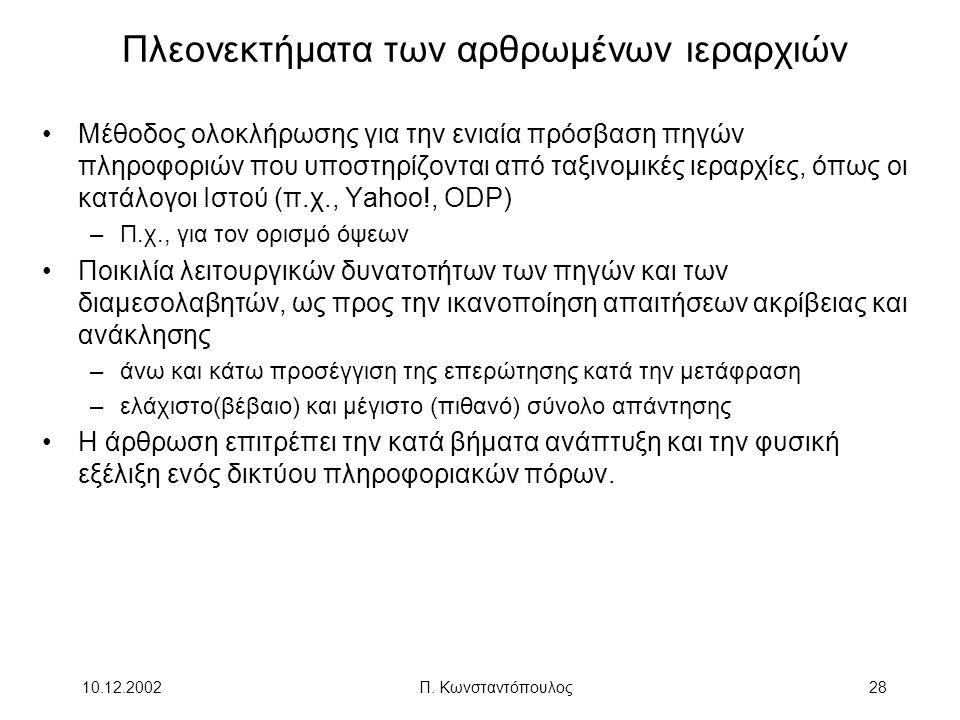 10.12.2002Π. Κωνσταντόπουλος28 Πλεονεκτήματα των αρθρωμένων ιεραρχιών •Μέθοδος ολοκλήρωσης για την ενιαία πρόσβαση πηγών πληροφοριών που υποστηρίζοντα