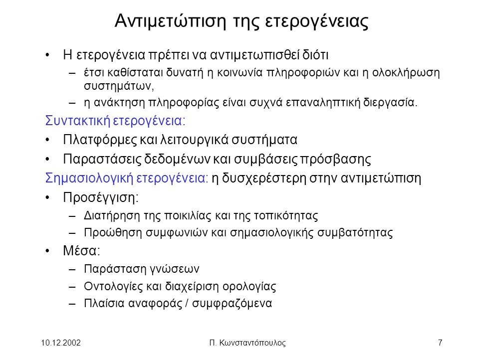 10.12.2002Π. Κωνσταντόπουλος7 Αντιμετώπιση της ετερογένειας •Η ετερογένεια πρέπει να αντιμετωπισθεί διότι –έτσι καθίσταται δυνατή η κοινωνία πληροφορι