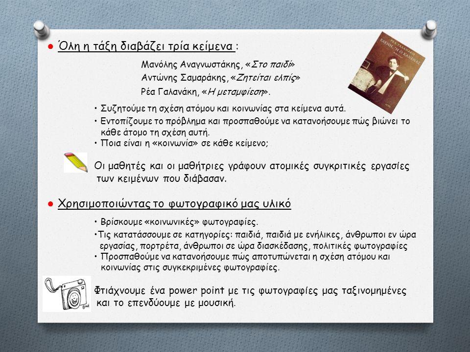 ● Όλη η τάξη διαβάζει τρία κείμενα : Μανόλης Αναγνωστάκης, «Στο παιδί» Αντώνης Σαμαράκης, «Ζητείται ελπίς» Ρέα Γαλανάκη, «Η μεταμφίεση».