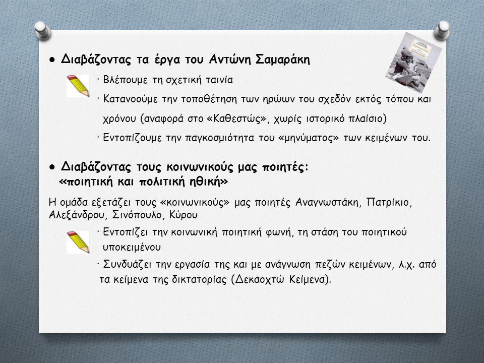 ● Διαβάζοντας τα έργα του Αντώνη Σαμαράκη · Βλέπουμε τη σχετική ταινία · Κατανοούμε την τοποθέτηση των ηρώων του σχεδόν εκτός τόπου και χρόνου (αναφορά στο «Καθεστώς», χωρίς ιστορικό πλαίσιο) · Εντοπίζουμε την παγκοσμιότητα του «μηνύματος» των κειμένων του.