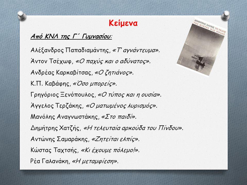 Κείμενα Από ΚΝΛ της Γ΄ Γυμνασίου: Αλέξανδρος Παπαδιαμάντης, «Τ' αγνάντευμα».