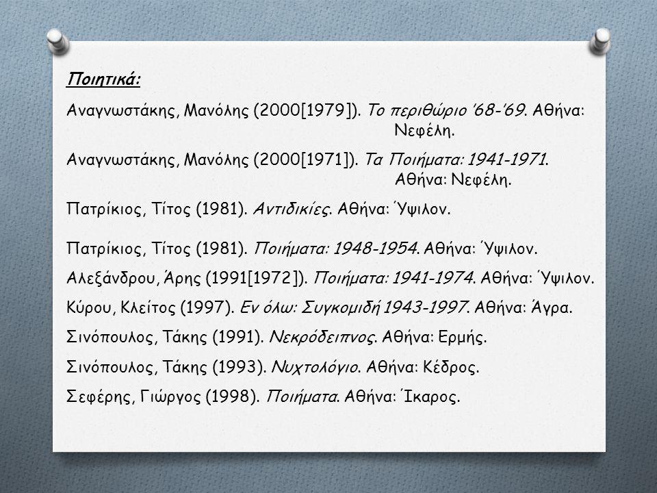 Ποιητικά: Αναγνωστάκης, Μανόλης (2000[1979]).Το περιθώριο '68-'69.