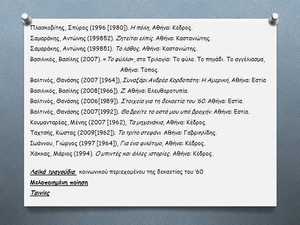 Βιβλιογραφία για τον εκπαιδευτικό Αργυρίου, Αλέξανδρος (19963).