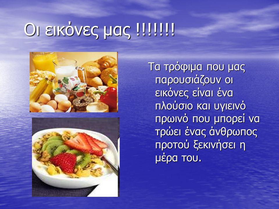 Οι εικόνες μας !!!!!!! Τα τρόφιμα που μας παρουσιάζουν οι εικόνες είναι ένα πλούσιο και υγιεινό πρωινό που μπορεί να τρώει ένας άνθρωπος προτού ξεκινή