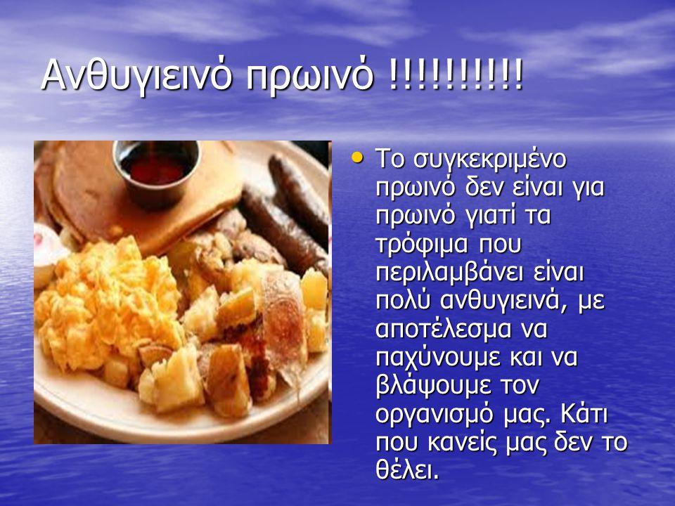 Ανθυγιεινό πρωινό !!!!!!!!!! • Το συγκεκριμένο πρωινό δεν είναι για πρωινό γιατί τα τρόφιμα που περιλαμβάνει είναι πολύ ανθυγιεινά, με αποτέλεσμα να π