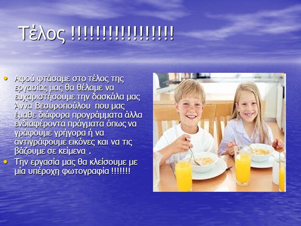 Τέλος !!!!!!!!!!!!!!!!! • Αφού φτάσαμε στο τέλος της εργασίας μας θα θέλαμε να ευχαριστήσουμε την δασκάλα μας Άννα Βεσυροπούλου που μας έμαθε διάφορα