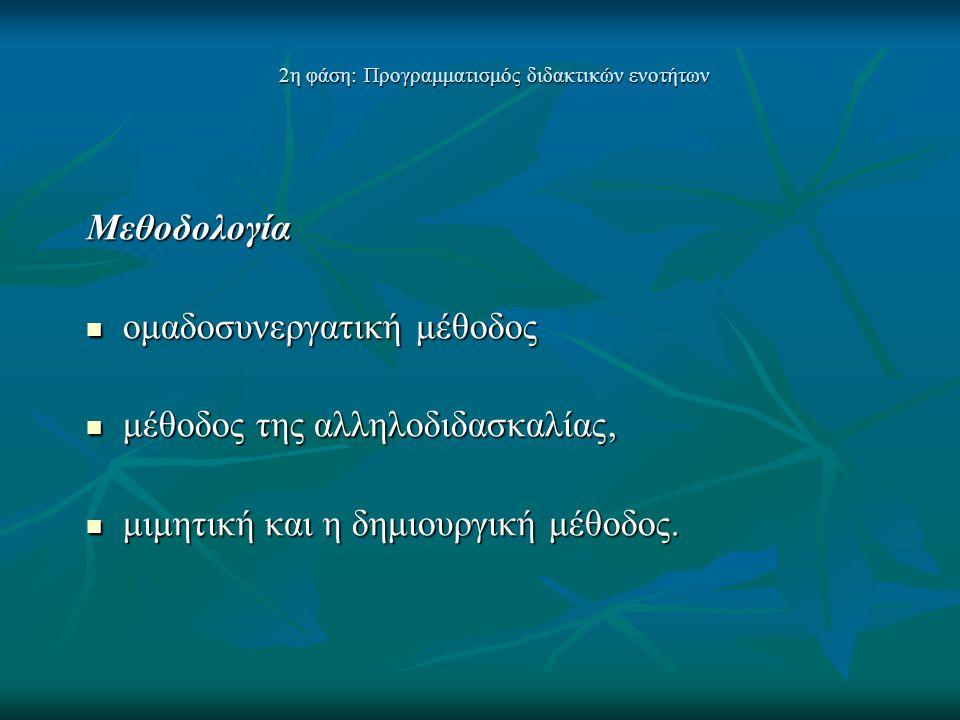 2η φάση: Προγραμματισμός διδακτικών ενοτήτων Μεθοδολογία  ομαδοσυνεργατική μέθοδος  μέθοδος της αλληλοδιδασκαλίας,  μιμητική και η δημιουργική μέθο