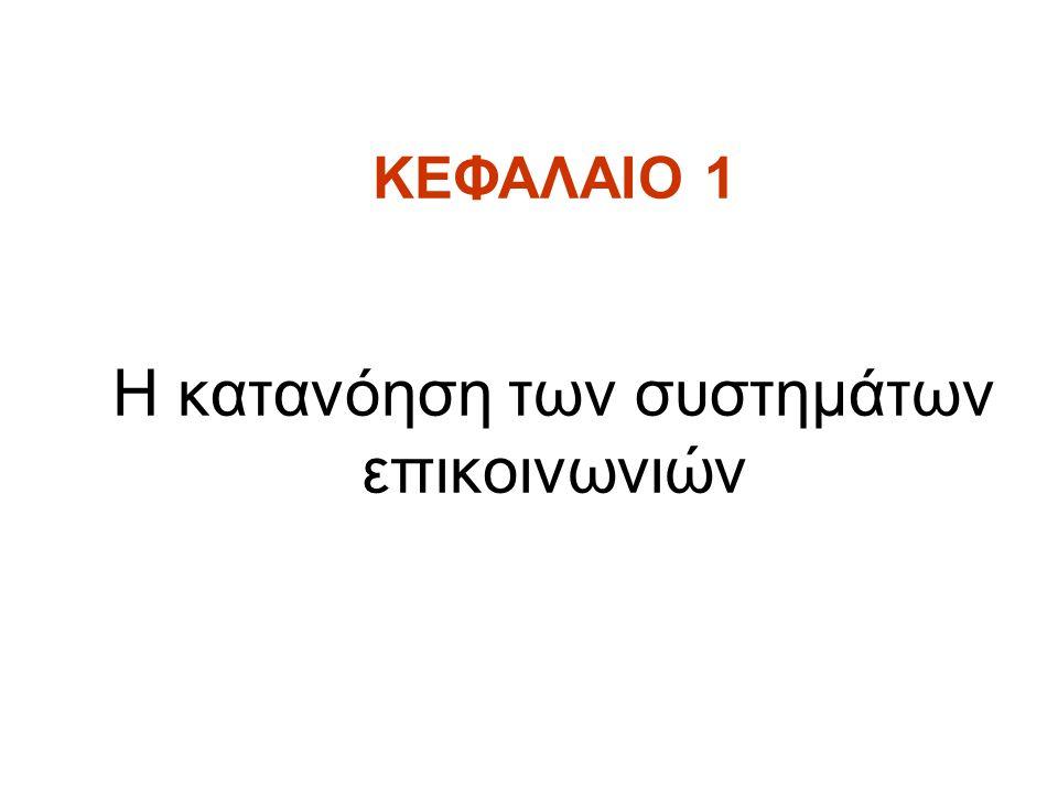 ΚΕΦΑΛΑΙΟ 1 Η κατανόηση των συστηµάτων επικοινωνιών