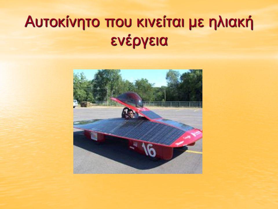 Αυτοκίνητο που κινείται με ηλιακή ενέργεια