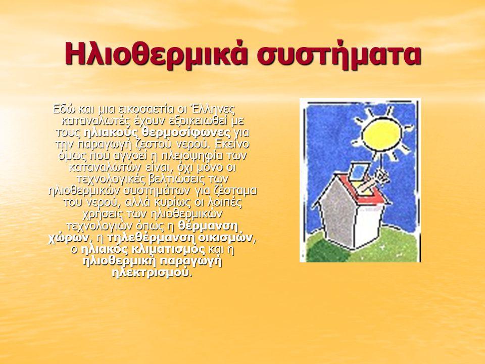 Ηλιοθερμικά συστήματα Εδώ και μια εικοσαετία οι Έλληνες καταναλωτές έχουν εξοικειωθεί με τους ηλιακούς θερμοσίφωνες για την παραγωγή ζεστού νερού. Εκε
