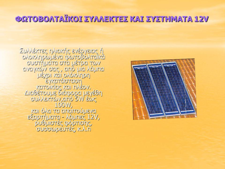 ΦΩΤΟΒΟΛΤΑΪΚΟΙ ΣΥΛΛΕΚΤΕΣ ΚΑΙ ΣΥΣΤΗΜΑΤΑ 12V Συλλέκτες ηλιακής ενέργειας ή ολοκληρωμένα φωτοβολταϊκά συστήματα στα μέτρα των αναγκών σας, από μια λάμπα μ