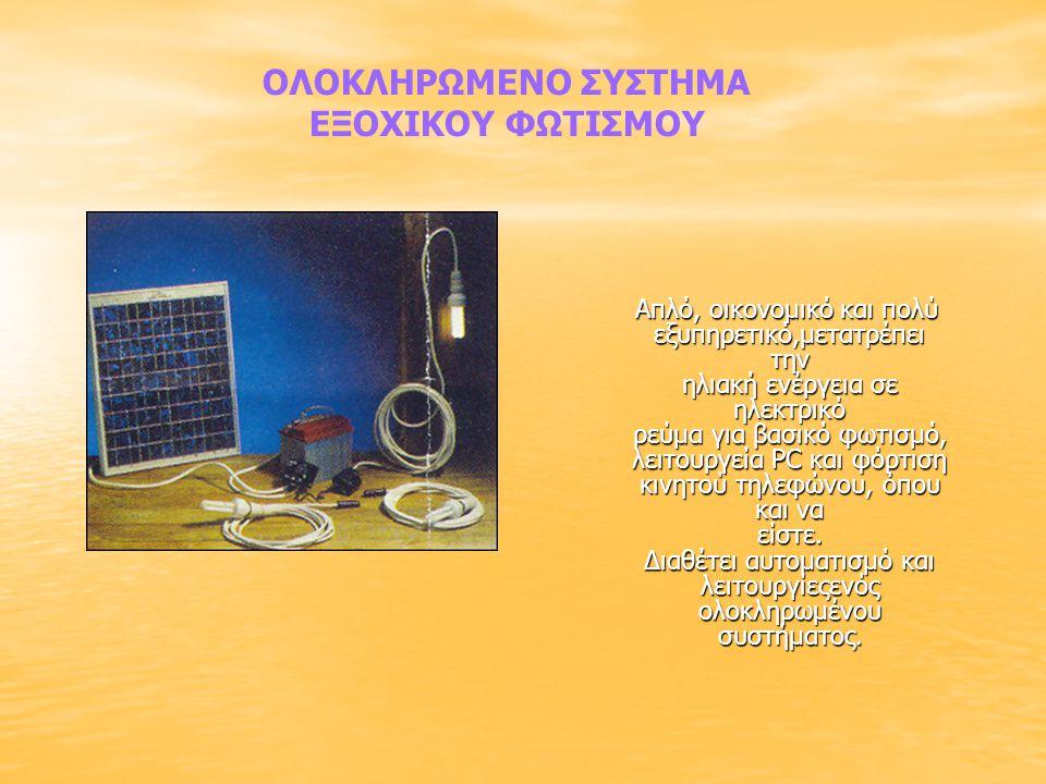 Απλό, οικονομικό και πολύ εξυπηρετικό,μετατρέπει την ηλιακή ενέργεια σε ηλεκτρικό ρεύμα για βασικό φωτισμό, λειτουργεία PC και φόρτιση κινητού τηλεφών