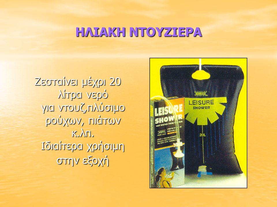 ΗΛΙΑΚΗ ΝΤΟΥΖΙΕΡΑ Ζεσταίνει μέχρι 20 λίτρα νερό για ντουζ,πλύσιμο ρούχων, πιάτων κ.λπ. Ιδιαίτερα χρήσιμη στην εξοχή