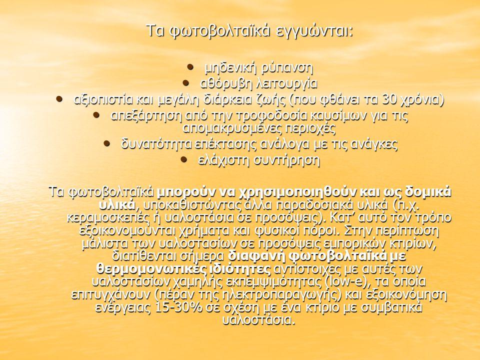 Τα φωτοβολταϊκά εγγυώνται: • μηδενική ρύπανση • αθόρυβη λειτουργία • αξιοπιστία και μεγάλη διάρκεια ζωής (που φθάνει τα 30 χρόνια) • απεξάρτηση από τη