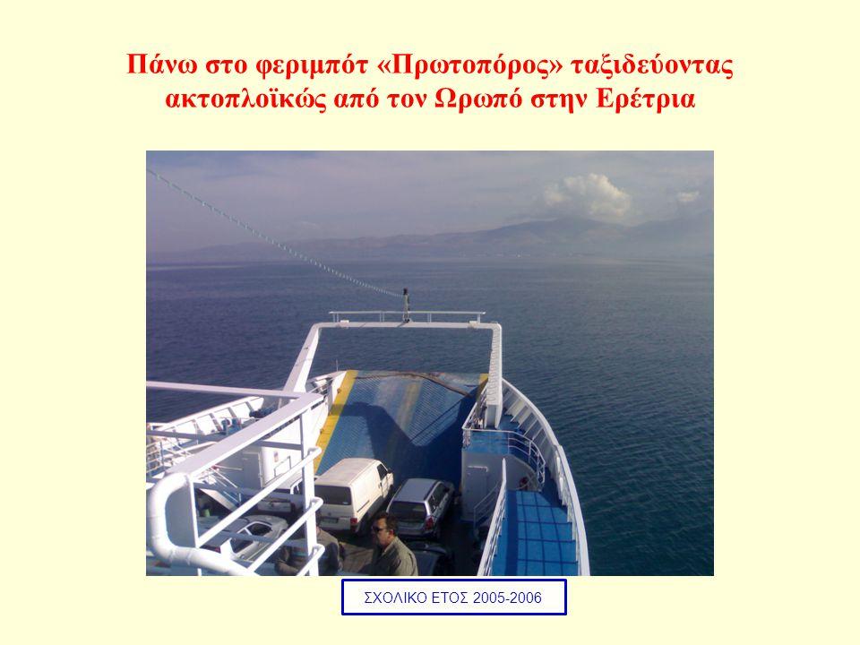 Πάνω στο φεριμπότ «Πρωτοπόρος» ταξιδεύοντας ακτοπλοϊκώς από τον Ωρωπό στην Ερέτρια ΣΧΟΛΙΚΟ ΕΤΟΣ 2005-2006