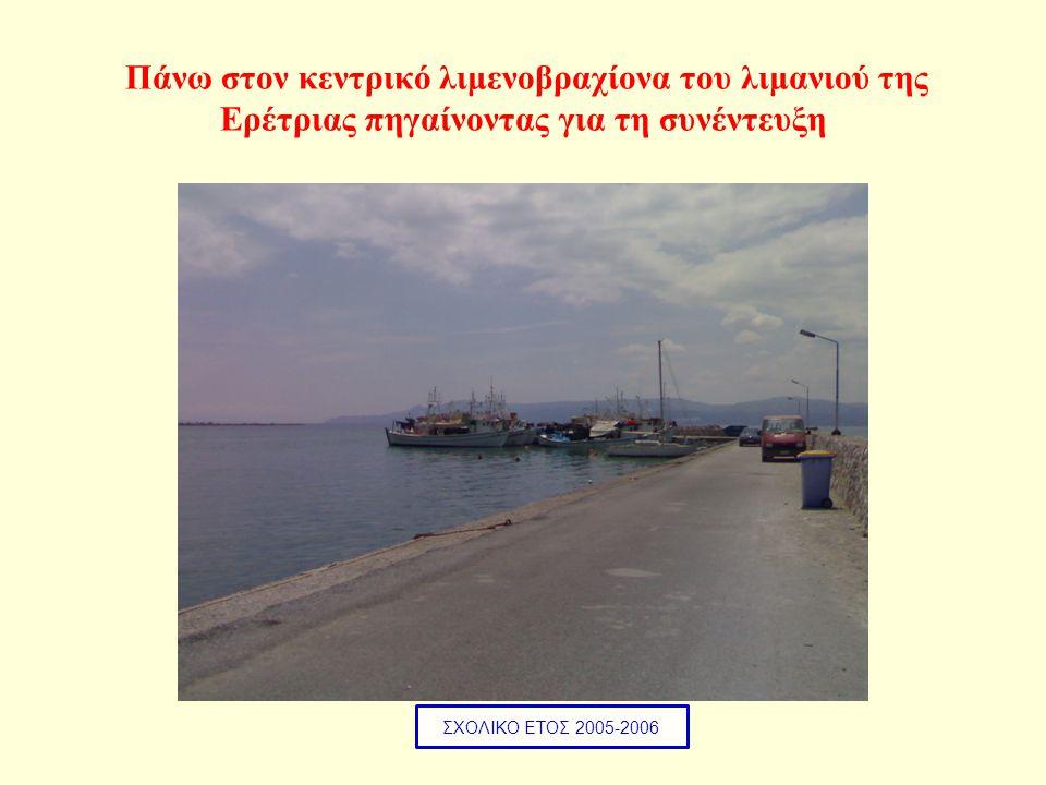 Πάνω στον κεντρικό λιμενοβραχίονα του λιμανιού της Ερέτριας πηγαίνοντας για τη συνέντευξη ΣΧΟΛΙΚΟ ΕΤΟΣ 2005-2006