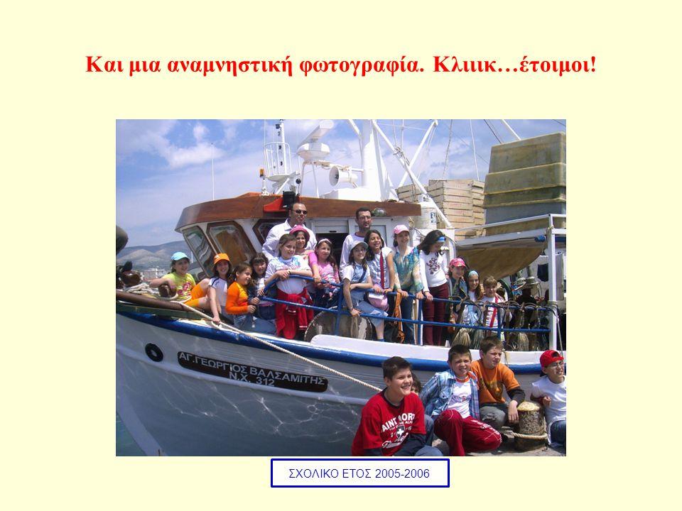 Και μια αναμνηστική φωτογραφία. Κλιιικ…έτοιμοι! ΣΧΟΛΙΚΟ ΕΤΟΣ 2005-2006