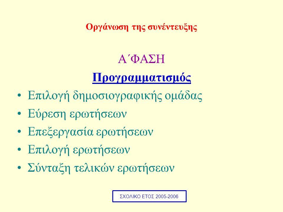 Οργάνωση της συνέντευξης Β΄ ΦΑΣΗ Εφαρμογή •Υποβολή ερωτήσεων •Καταγραφή απαντήσεων •Αποδελτίωση συνέντευξης •Σύνταξη τελικού κειμένου ΣΧΟΛΙΚΟ ΕΤΟΣ 2005-2006