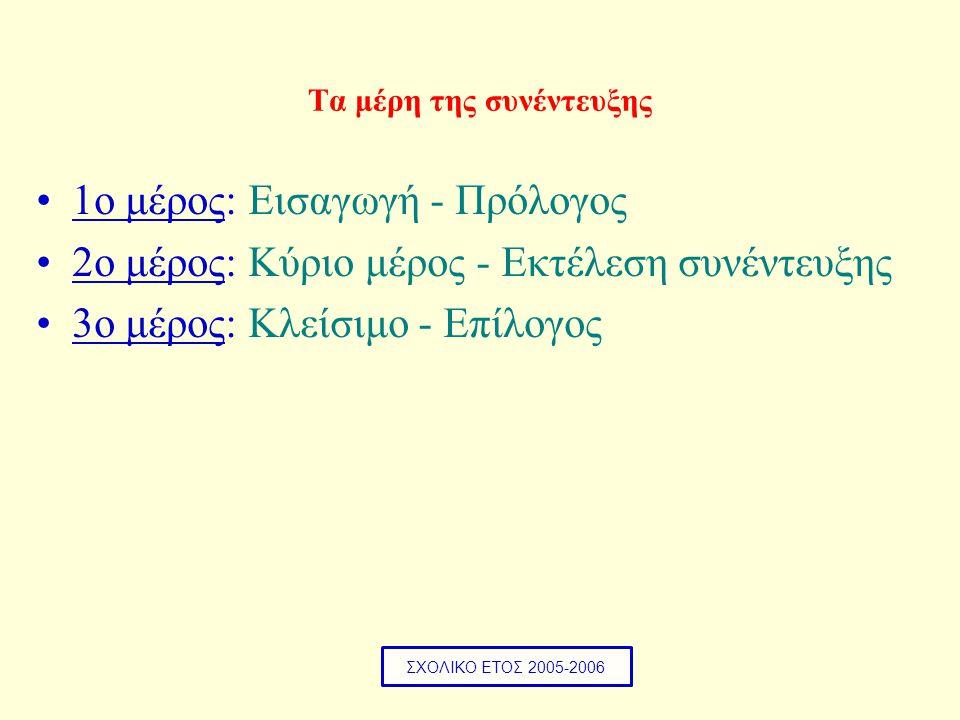 Η συνέντευξη αρχίζει! ΣΧΟΛΙΚΟ ΕΤΟΣ 2005-2006