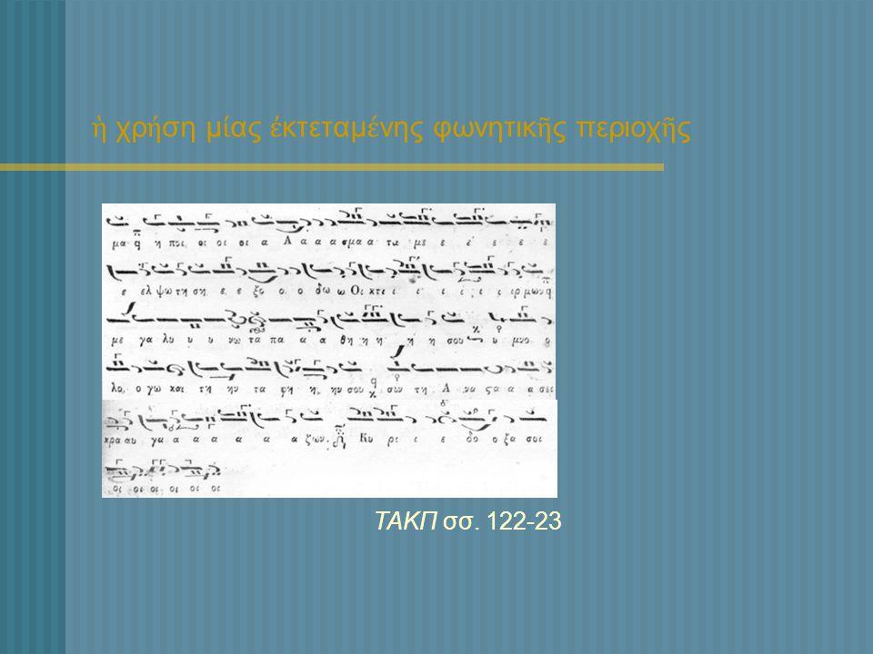 TAKΠ σσ. 122-23 ἡ χρ ή ση μ ί ας ἐ κτεταμ έ νης φωνητικ ῆ ς περιοχ ῆ ς