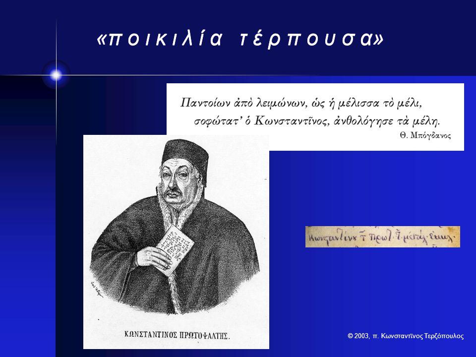«π ο ι κ ι λ ί α τ έ ρ π ο υ σ α» © 2003, π. Kωνσταντ ῖ νος Tερζόπουλος