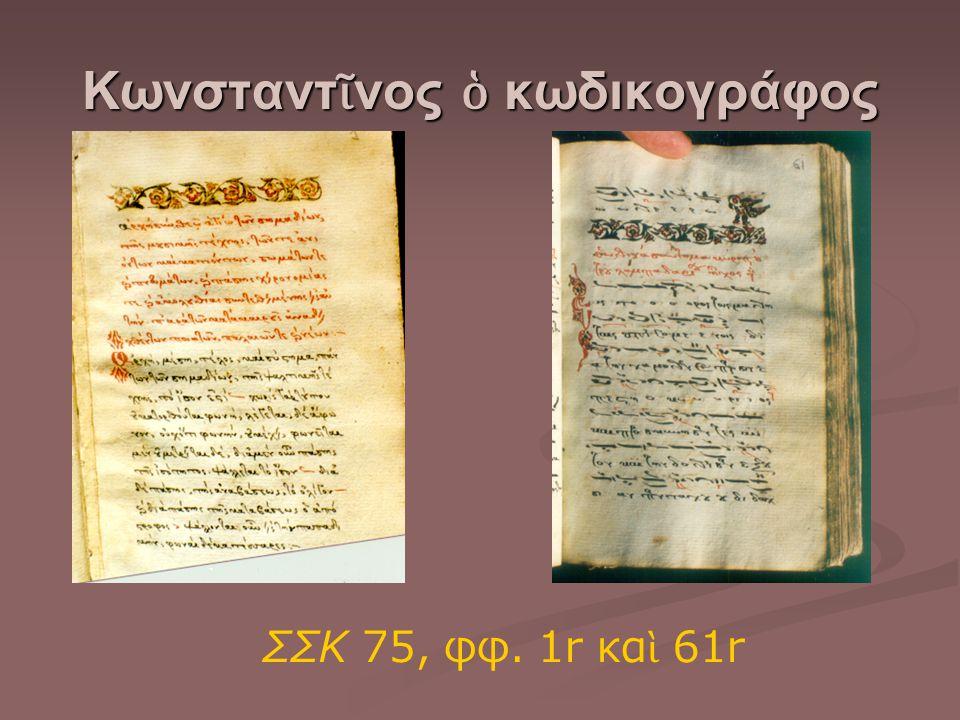 ΣΣΚ 75, φφ. 1r κα ὶ 61r Kωνσταντ ῖ νος ὁ κωδικογράφος
