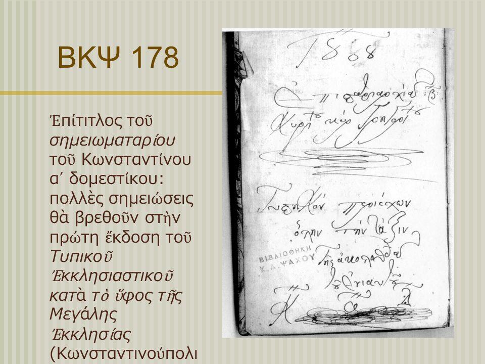 ΤΑΚΠ Παντ.977, φ. 194v: ἐ ξηγηματικ ὴ σημειογραφ ί α το ῦ Kωνσταντ ί νου EBE 3469, φ.