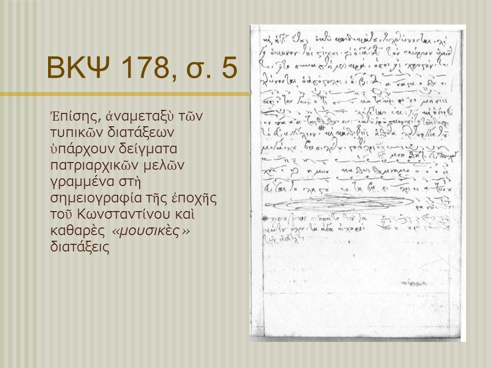 | ¬ | ¬ ΕΒΕ 3469, φ.123r «Ποτήριον σωτηρίου» ΣΑΚΠ, (1840), σ.