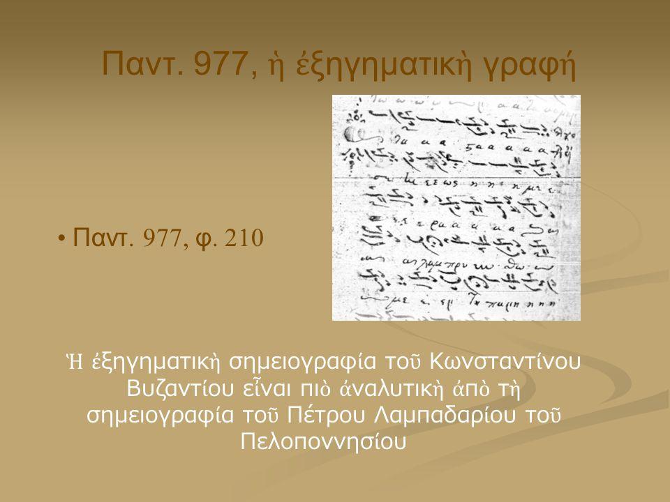 • Παντ.977, φ. 210 ἐ ξ ή γηση το ῦ Kωνσταντ ί ν ου • EBE 947 χργφ.